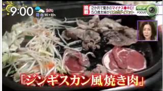 麻生れいみ式ロカボダイエット体験