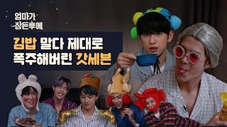 [After mom is asleep] Making kimbap with GOT7 (GOT7 ENG sub)