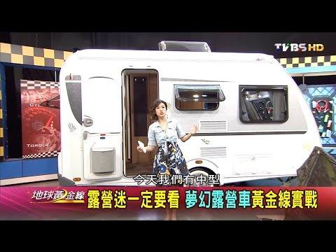 露營迷一定要看 夢幻露營車黃金線實戰 地球黃金線 20160822 (完整版)