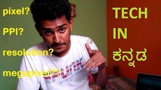 what is megapixel? pixel? resolution ? PPI? (Kannada video )