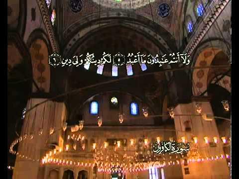 Sourate Les mécréants <br>(Al Kafiroune) - Cheik / Ali El hudhaify -