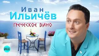Ильичёв Иван  - Греческое вино (Official Audio 2018)