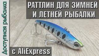 Доступная рыбалка с али