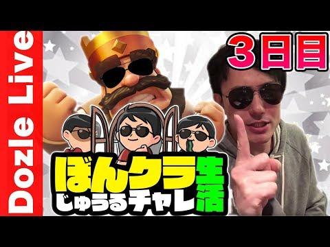 【クラロワ】3日目生放送!ぼんじゅうる、クラシックチャレンジのゴールドだけで1週間生活するロワイヤル!