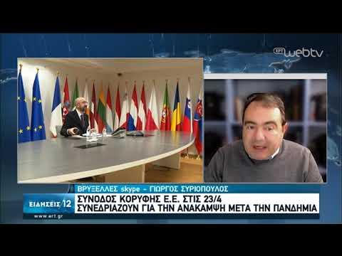 Σύνοδος Κορυφής της ΕΕ στις 23 Απριλίου για την οικονομική ανάκαμψη μετά την πανδημία |21/04/20| ΕΡΤ