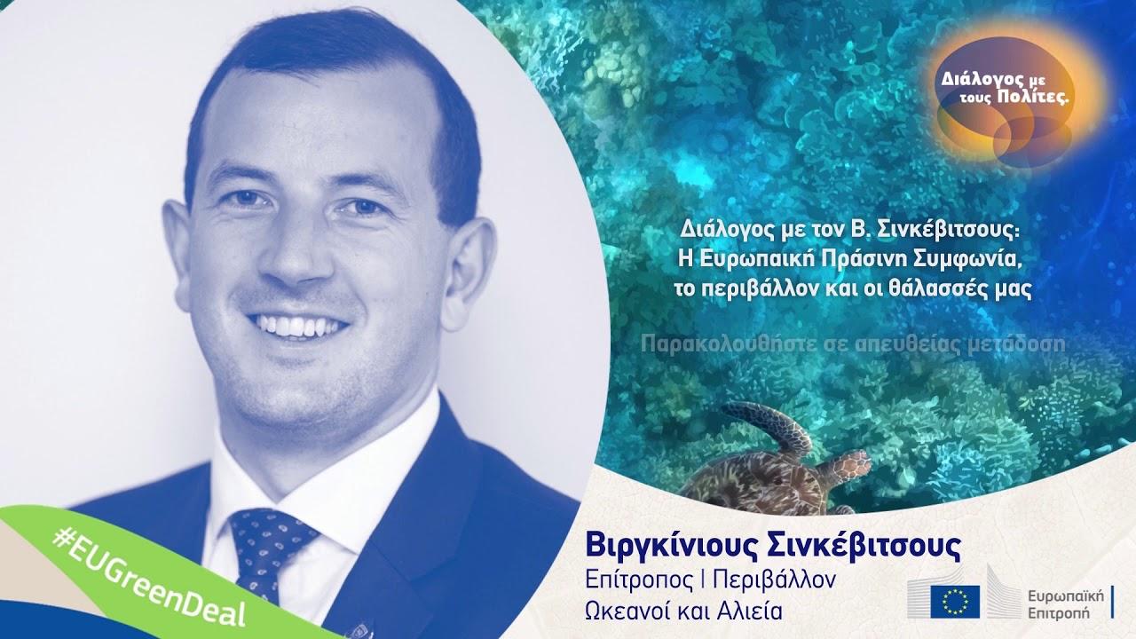 Πράσινη Συμφωνία, περιβάλλον και οι θάλασσές μας   16/2-15:00-16:00