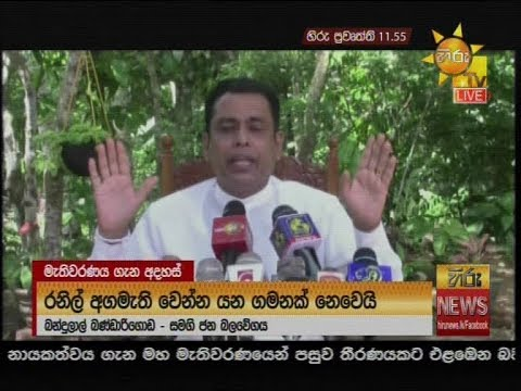 Hiru News 11.55 AM | 2020-06-06