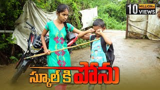 School ki Ponu | స్కూల్ కి పోను | Ultimate Village Comedy | Vishnu Village Show
