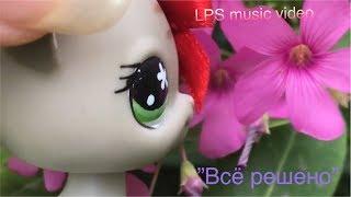 "LPS Music Video ""Всё решено"""