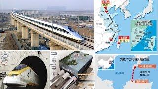 挑戰新聞軍事精華版--中國欲建「京台高鐵」,台灣官方稱不可能