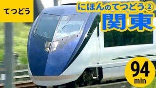 電車日本の鉄道まとめ[2]関東の電車/特急/地下鉄〈94min〉列車JapaneseTrainCompilation-2