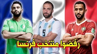 أفضل 10 لاعبين ولدوا بفرنسا لكنهم رفضوا تمثيل منتخبها.. بينهم نجم نابولي!!