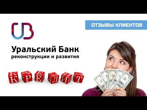 Кредит в УБРИР - отзывы реальных клиентов