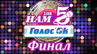 """Финал конкурса """"Голос-ОК 2018"""" город Раменское"""