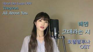 태연 (Taeyeon)   그대라는 시 (All About You) (호텔델루나 OST) [Cover By YELO]