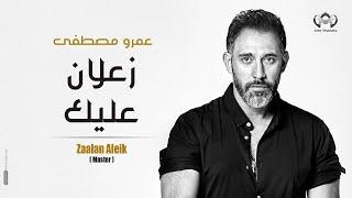 تحميل و مشاهدة Amr Mostafa- Zaalan Aleik-عمرو مصطفي -زعلان عليك MP3