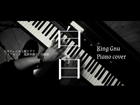 King Gnu - 白日 Piano Cover #kinggnu #piano