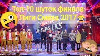 Топ -10 шуток и номеров финала Лиги Смеха 2017