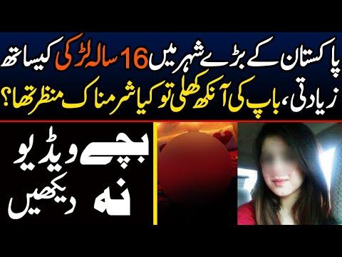 کراچی میں سولہ سالہ لڑکی کے ساتھ رات میں کیا واقعی پیش آیا:ویڈیو دیکھیں