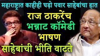 राज ठाकरे यांचे शरद पवारांवर तूफान कॉमेडी भाषण   Raj Thackeray Speech On Sharad Pawar Birthday