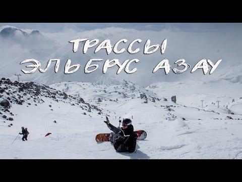 Видео: Видео горнолыжного курорта Эльбрус Азау в Кабардино-Балкария
