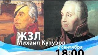 ЖЗЛ. Михаил Кутузов