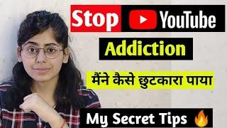 YouTube Addiction   How I Overcome Phone Addiction 🔥   मोबाइल की लत