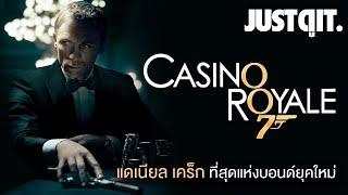 14 ปี CASINO ROYALE 007 ที่สุดแห่งหนังบอนด์ยุคใหม่ (สปอยล์) #JUSTดูIT