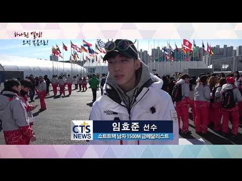 평창동계올림픽 쇼트트랙 금메달리스트 '임효준 선수 '