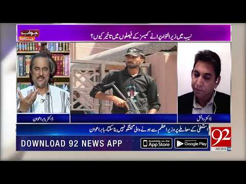 Many members of Parliament and Governance having serious allegations:Dr Babar Awan| 25 Sep 2018