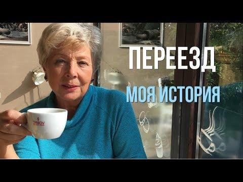 """Переезд в Болгарию  по программе  """"обеспеченный пенсионер"""""""
