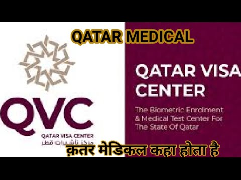 Qatar visa center// QVC kya hai// Qatar Medical kese hota hai
