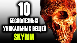 Skyrim - 10 РЕДЧАЙШИХ и УНИКАЛЬНЫХ ВЕЩЕЙ которые бесполезны! СЕКРЕТЫ Skyrim Special Edition
