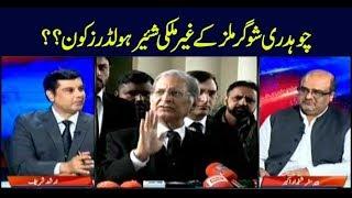 Power Play | Arshad Sharif  | ARYNews | 31 July 2019