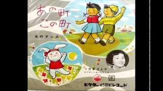 童謡歌手 古賀さと子さん、(うさぎのダンス、証城寺のたぬきばやし)