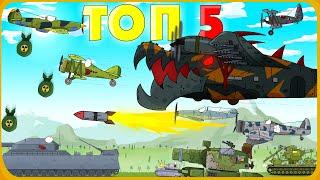 ТОП 5 серий про самолёты монстры - мультики про танки