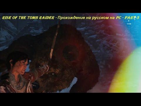 Rise of the Tomb Raider - Прохождение на русском на PC - Part 3