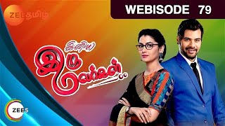 Iniya Iru Malargal - Indian Tamil Story - Episode 77 - Zee