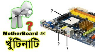 What is a Motherboard? | Parts of a Motherboard and Their Function | [Bangla-বাংলা]