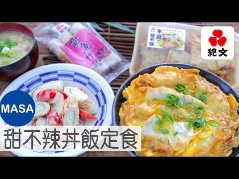 原來還有甜不辣丼飯 內容主要是竹輪及魚板