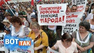 Пенсионная реформа поможет свергнуть Путина?