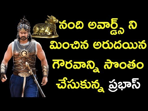 Baahubali Prabhas Got Big Honor Than Ap Nandi Awards || Anushka || Nandi Awards Controversy