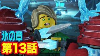 【レゴ ニンジャゴー 氷の章 アニメ】仲間を取り戻せ!ゼンとの戦い 第13話