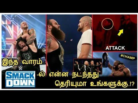 இந்த வாரம் Smack Down 8th November-ல் என்ன நடந்தது தெரியுமா உங்களுக்கு.?/World Wrestling Tamil