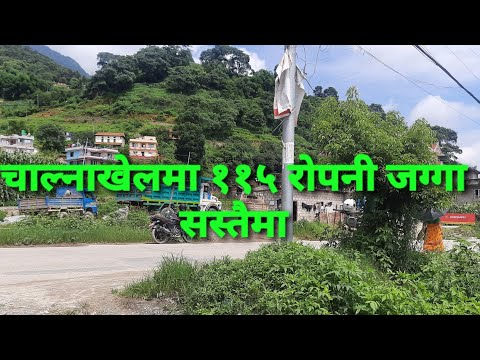 |चाल्नाखेलमा ११५ रोपनी जग्गा बिक्रिमा|115 ropani land for sale at chalnakhel Kathmandu|