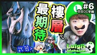 【路易吉洋樓3】MUFFIN最期待的樓層?原來奇諾比奧「有這樣用途」😂!Luigi's Mansion 3 (中文CC字幕)#6