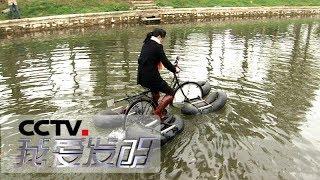 《我爱发明》 生活巧创意4 令人大开眼界的自行车发明项目 20180727 | CCTV科教