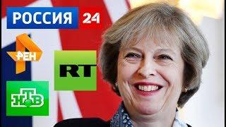 Тереза Мэй и искривления Российских СМИ