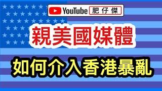 親美國媒體 如何介入香港動亂【肥仔傑.論政】