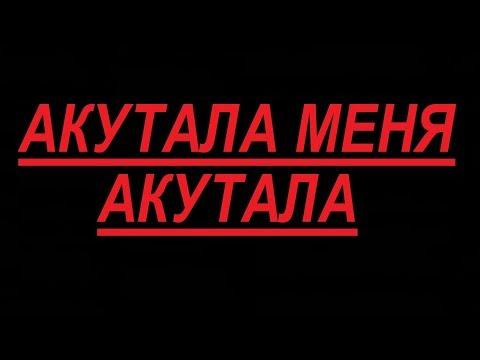 акутала меня акутала MiyaGi & Эндшпиль, Рем Дигга   I Got Love lyrics 1